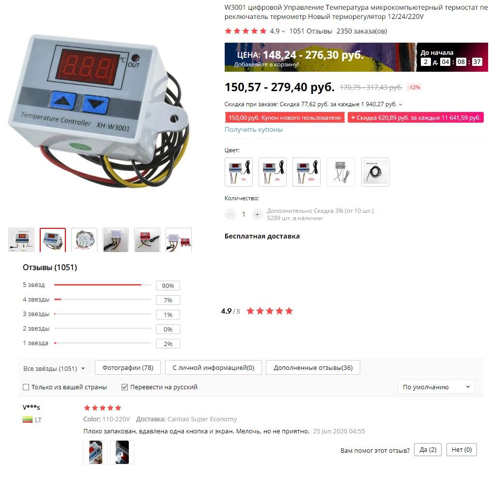 W3001 цифровой термометр