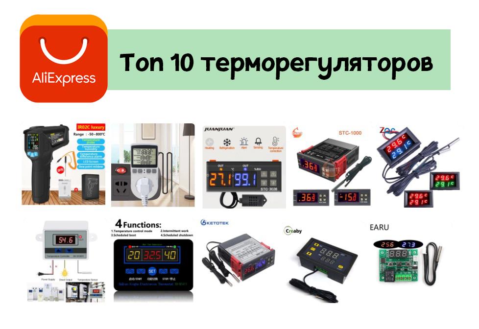 Лучшие терморегуляторы с Алиэкспресс