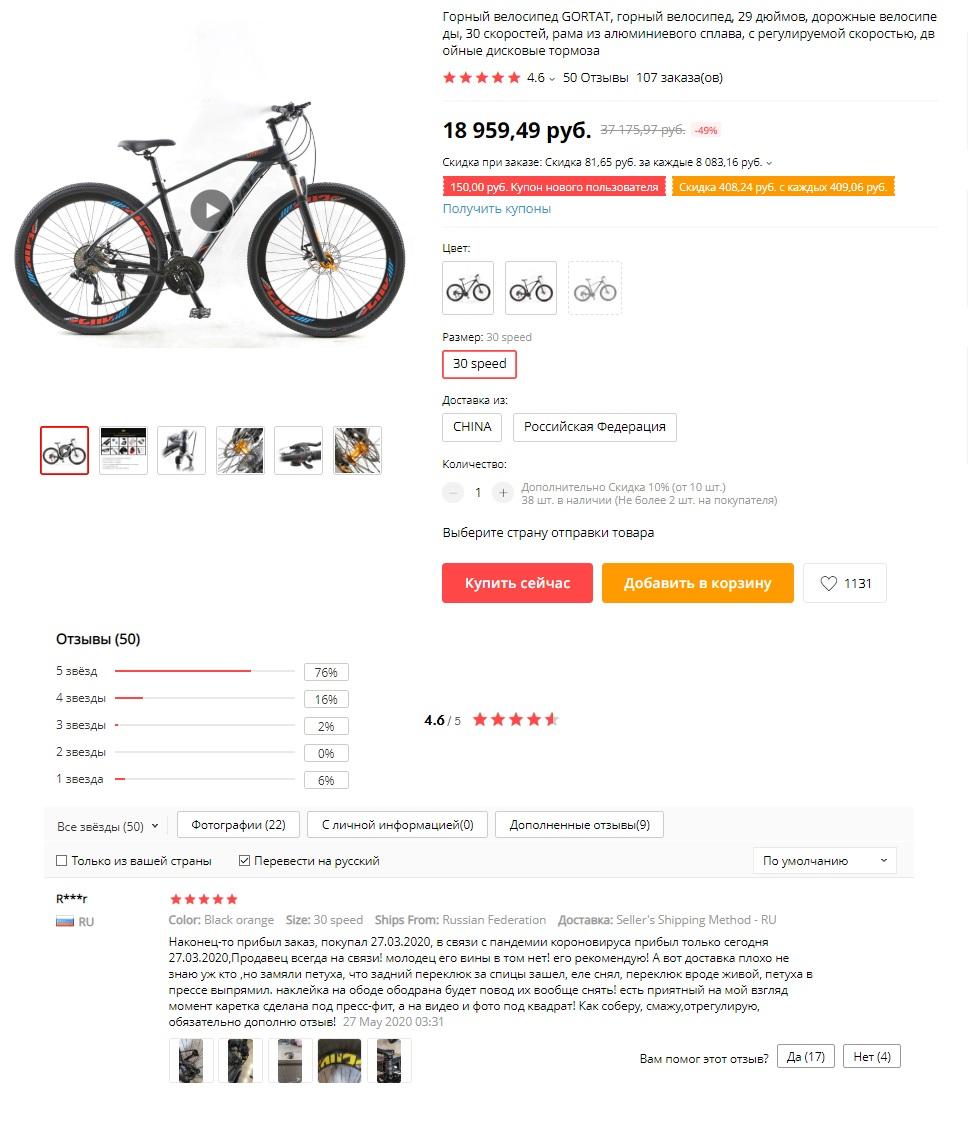 ВелосипедGORTAT