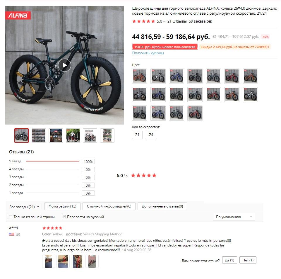 ALFINA велосипед
