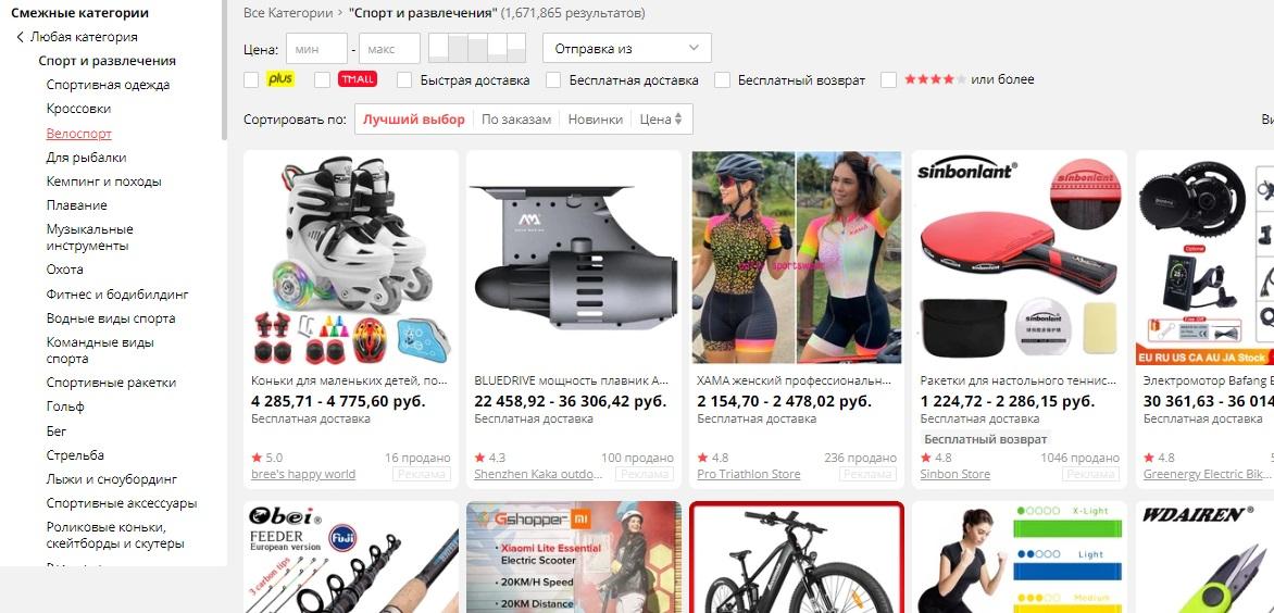 Поиск велосипеда на Алиэкспресс