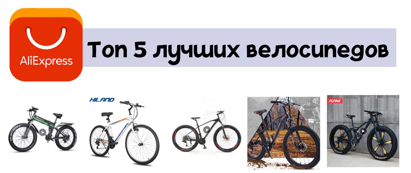 Лучшие велосипеды с Алиэкспресс