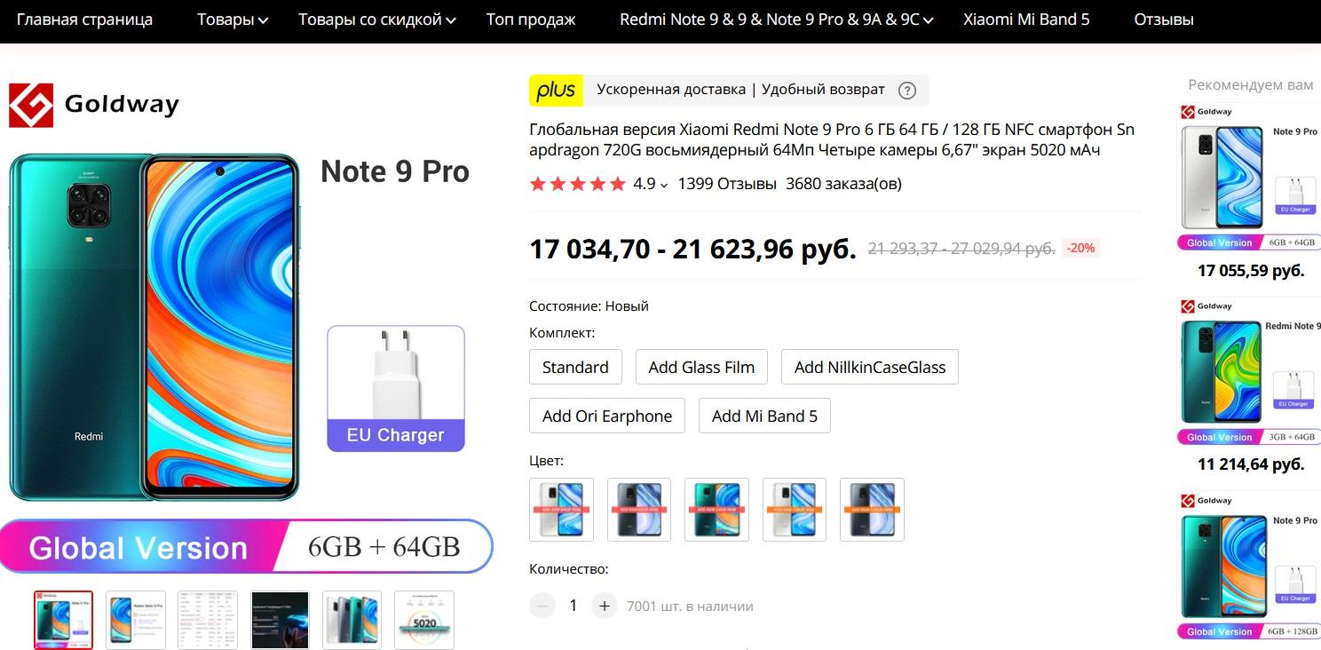 Смартфон Xiaomi Redmi Note 9 Pro