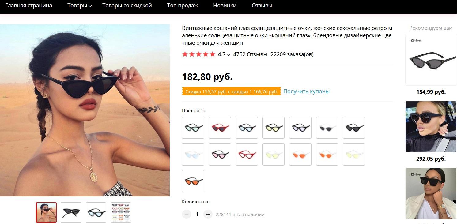 Солнцезащитные очки ZBHWISH