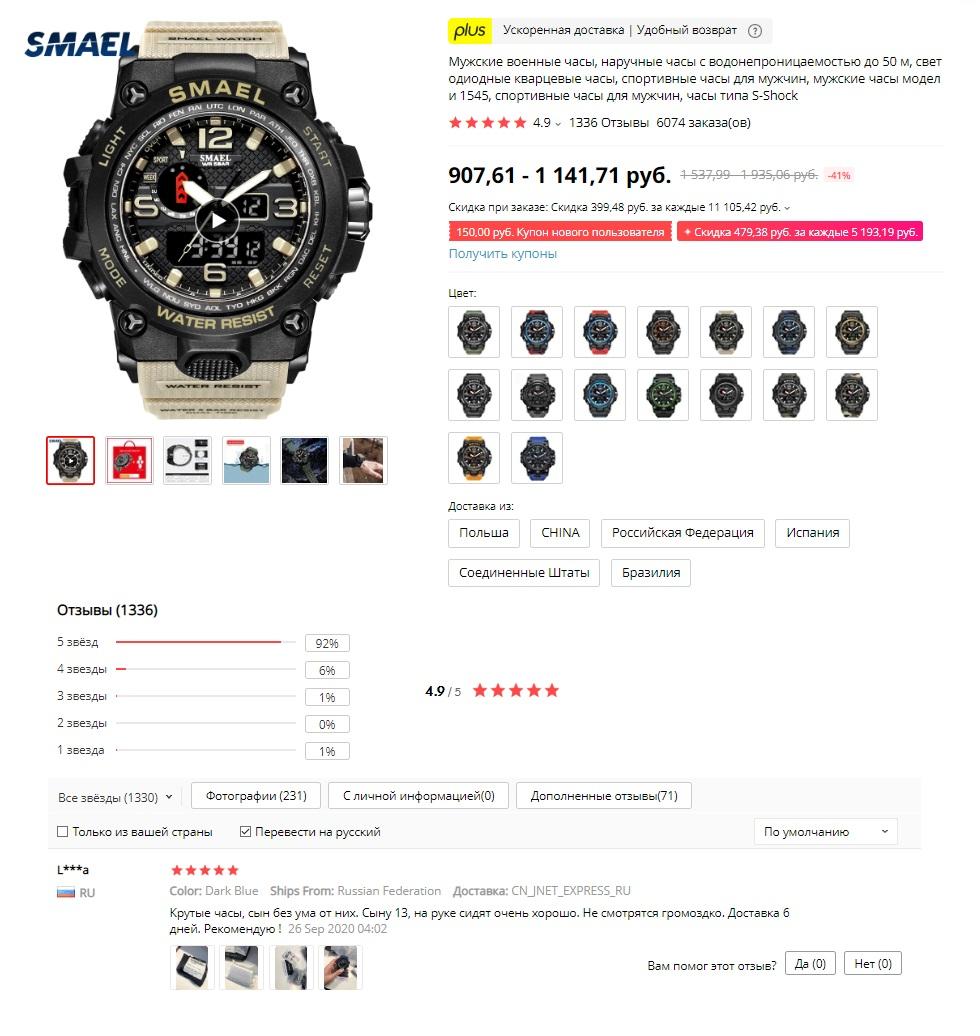 Часы SMAEL 1545