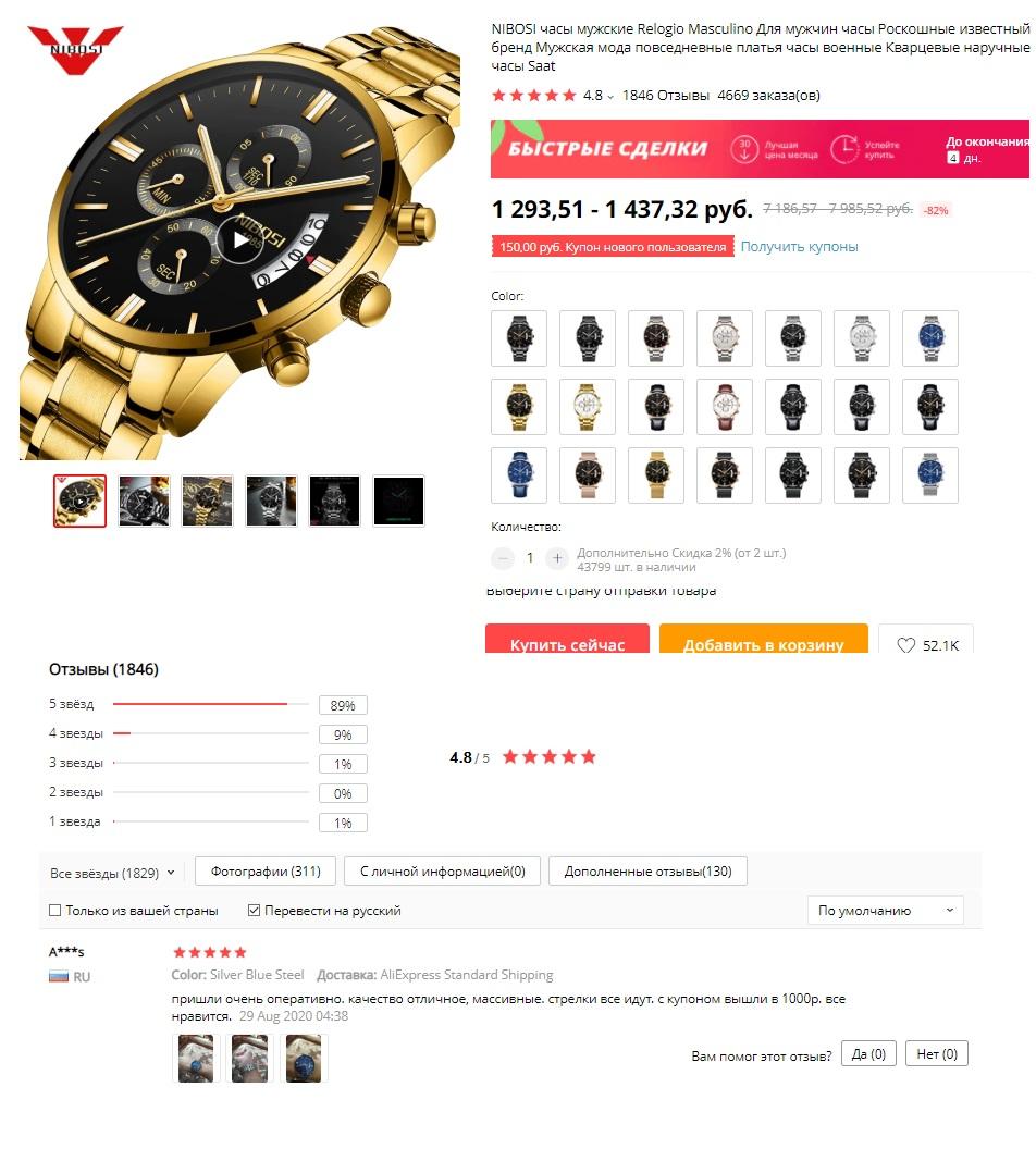 Часы NIBOSI 2309