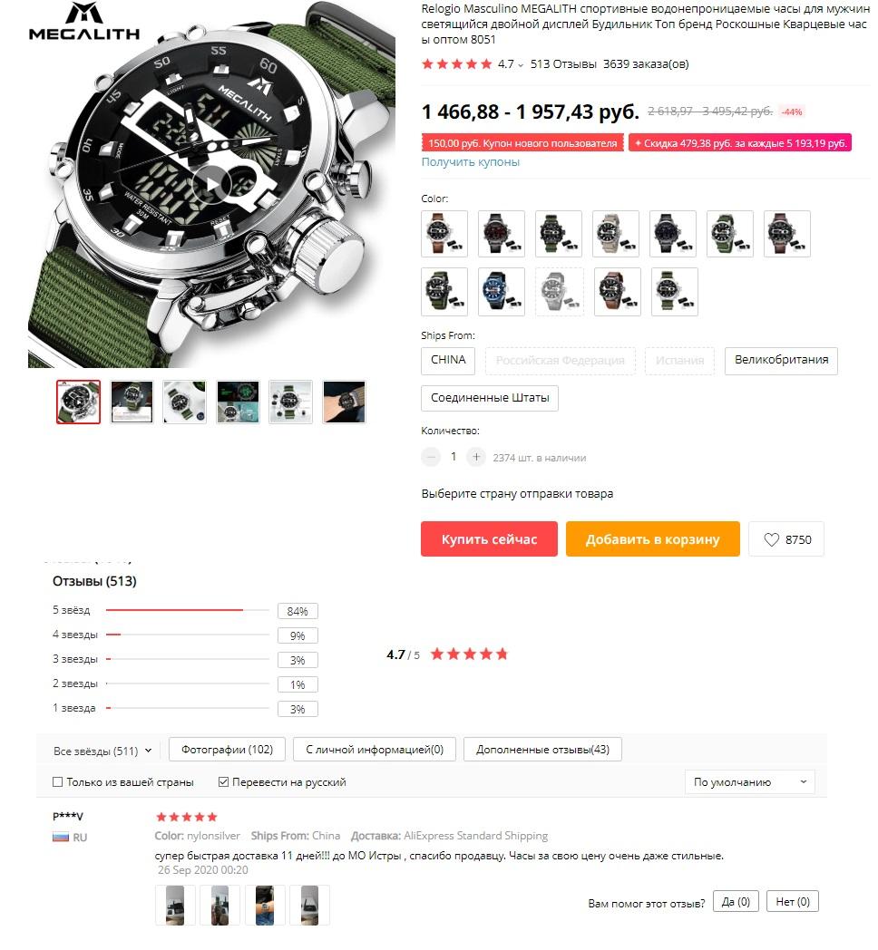 Часы MEGALITH 8051M
