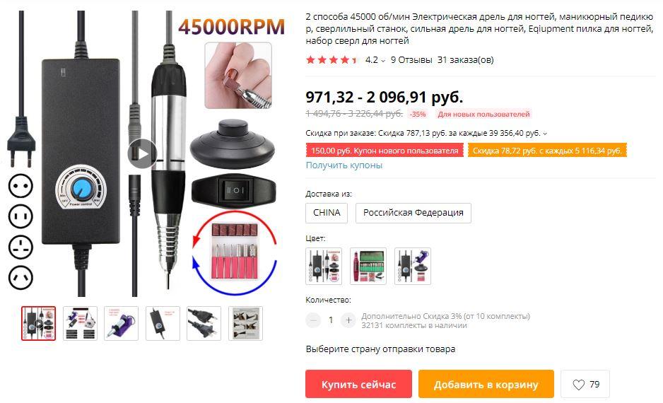Электрическая дрель для ногтей