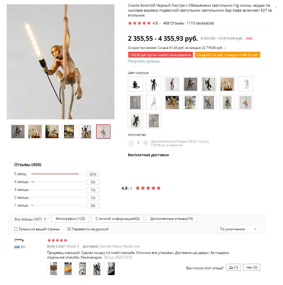 Светильник OLOEY Seletti Monkey lamp