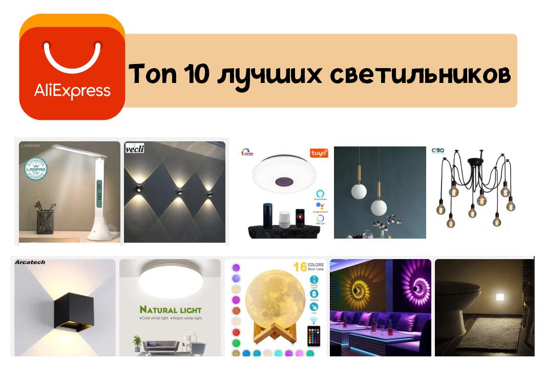 Лучшие светильники с AliExpress