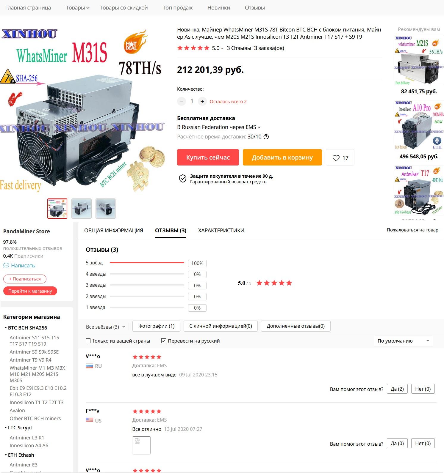 Майнер WhatsMiner M31S