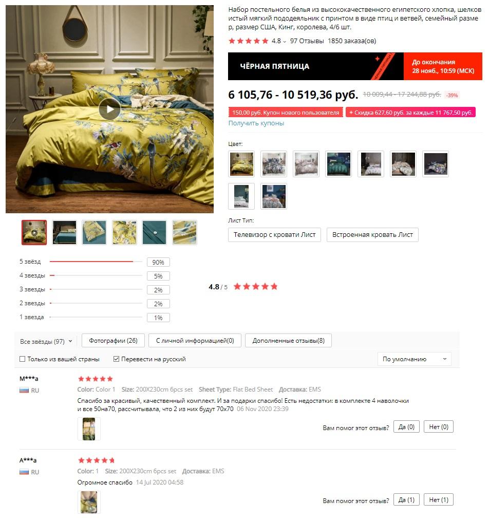 Постельное белье IvaRose HOME TEXTILE RS0118