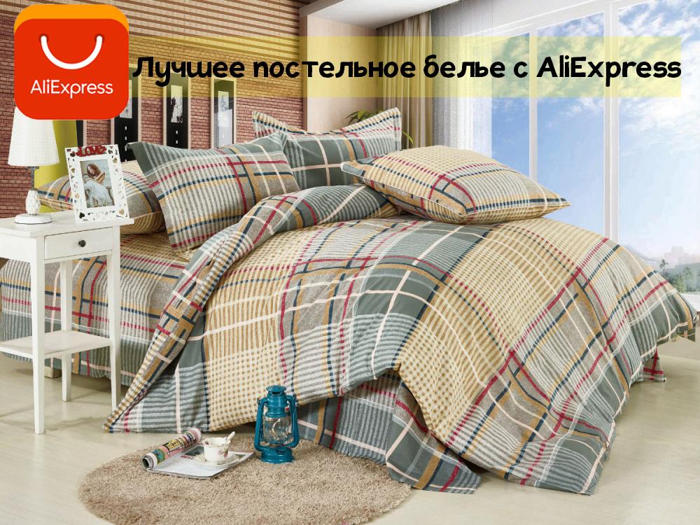 Выбираем постельное белье на алиэкспресс