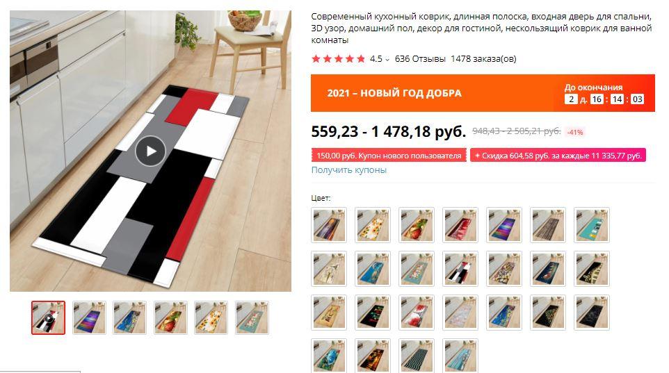 Функциональный кухонный коврик