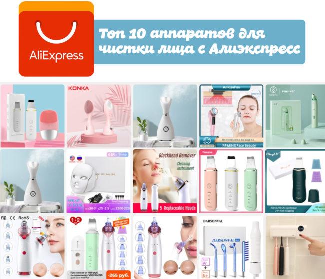 Аппараты для лица